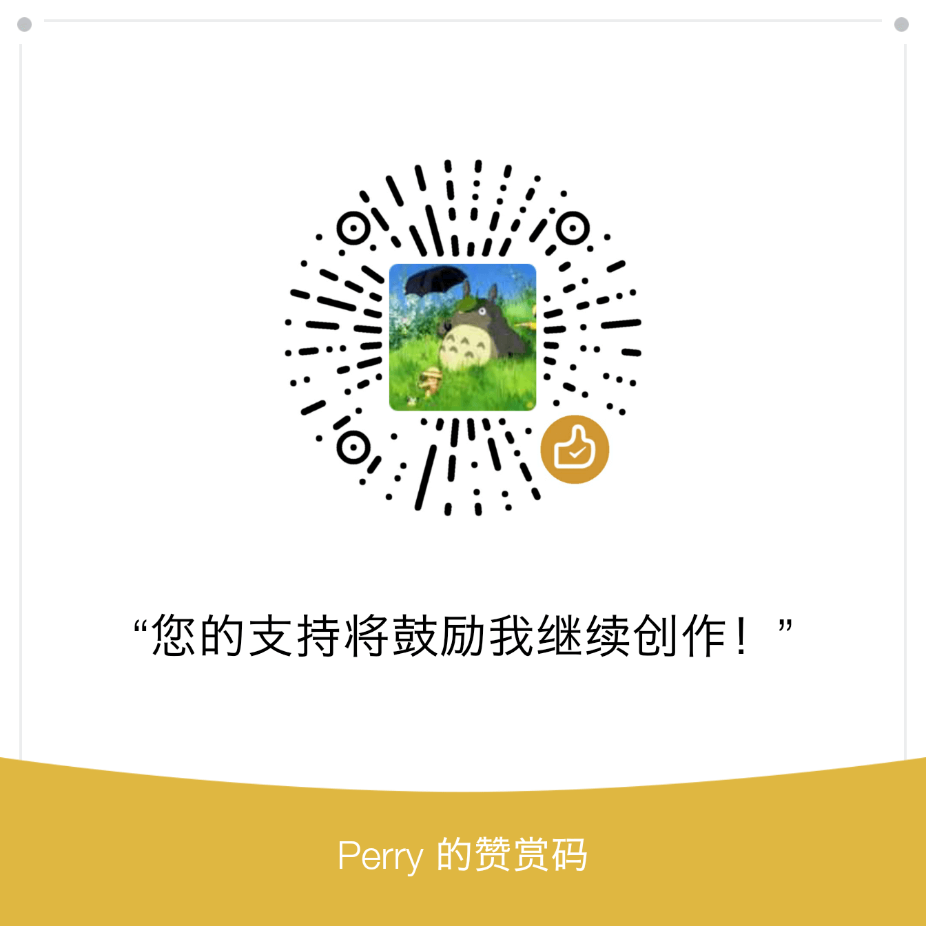 Perry WeChat Pay